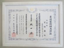 柔道整復師免許の写真