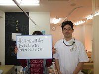 尼崎市在住の壽菜穂美様(女性/50歳/飲食業パート)