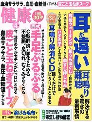 雑誌健康表紙写真