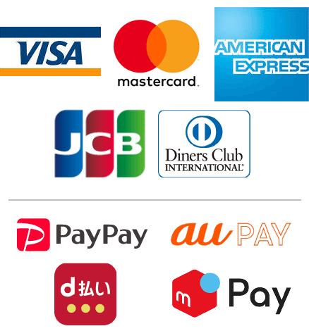 各種お支払方法